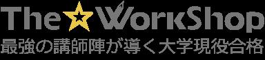 The☆WorkShop | ワークショップ | 最強の講師陣が導く大学現役合格