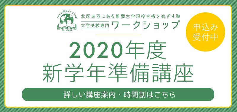 2020年度新学年準備講座のお知らせ